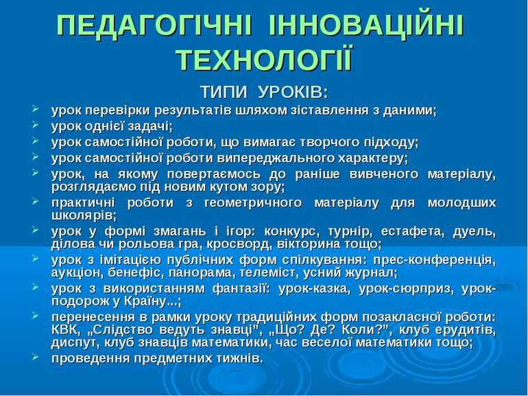 ПЕДАГОГІЧНІ ІННОВАЦІЙНІ ТЕХНОЛОГІЇ ТИПИ УРОКІВ: урок перевірки результатів шл...