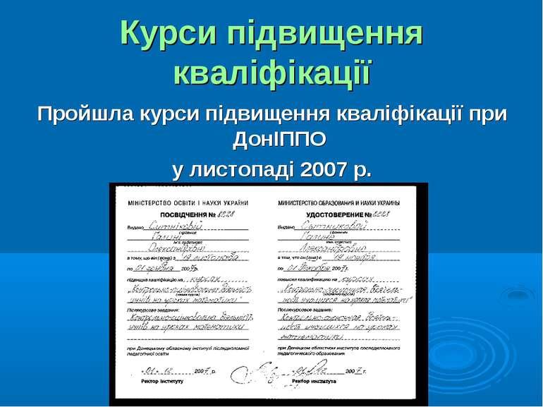 Курси підвищення кваліфікації Пройшла курси підвищення кваліфікації при ДонІП...