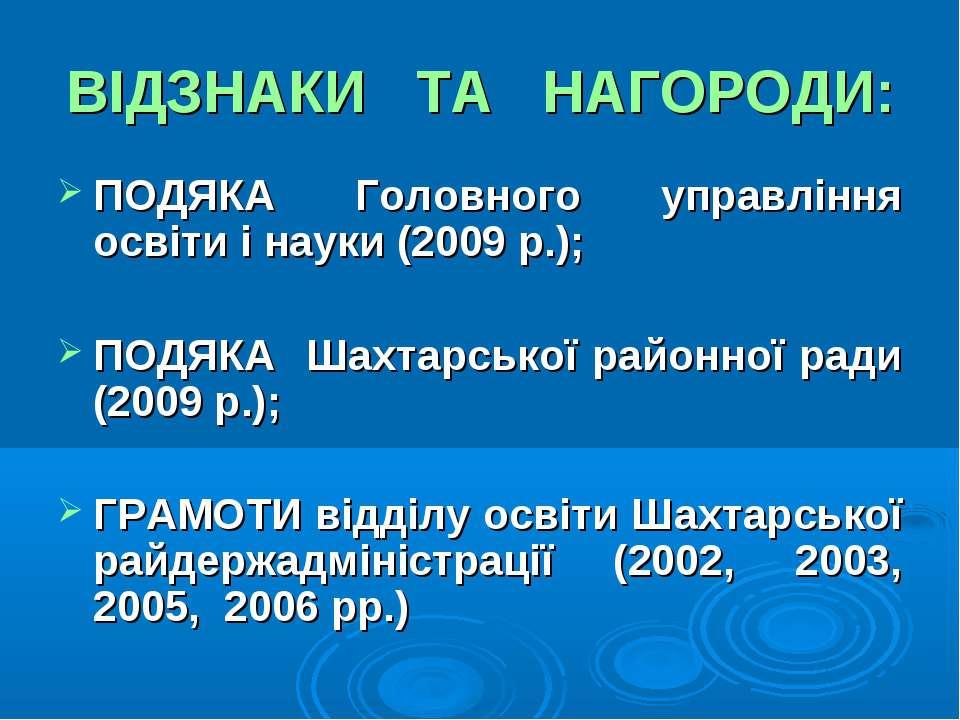 ВІДЗНАКИ ТА НАГОРОДИ: ПОДЯКА Головного управління освіти і науки (2009 р.); П...