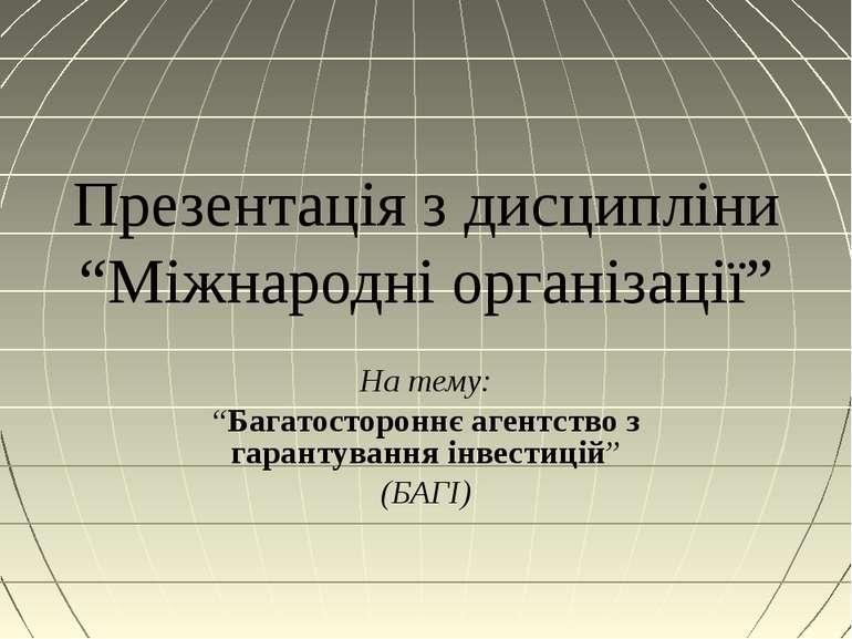 """Презентація з дисципліни """"Міжнародні організації"""" На тему: """"Багатостороннє аг..."""