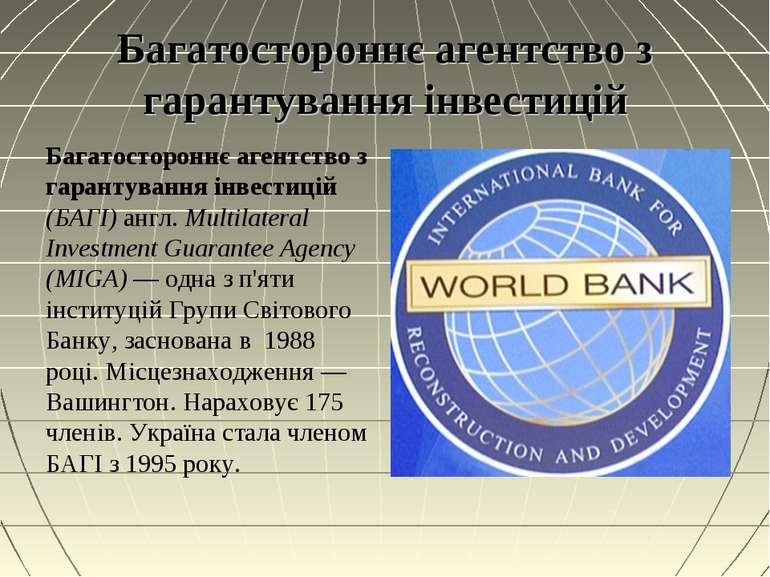 Багатостороннє агентство з гарантування інвестицій Багатостороннє агентство з...