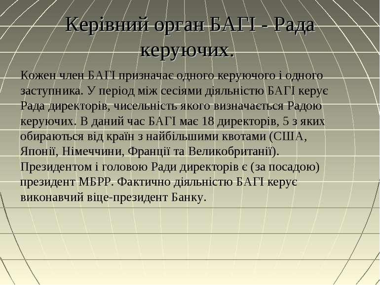 Керівний орган БАГІ - Рада керуючих. Кожен член БАГІ призначає одного керуючо...