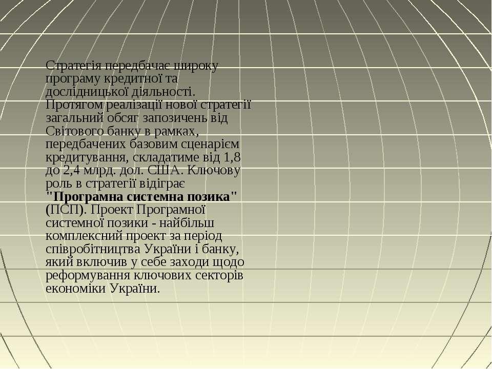 Стратегія передбачає широку програму кредитної та дослідницької діяльності. П...