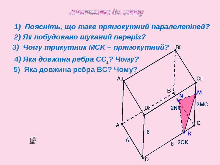 1)Поясніть, що таке прямокутний паралелепіпед? 2)Як побудовано шуканий пер...