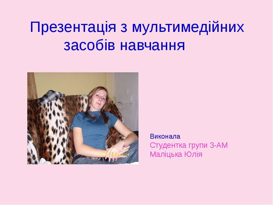 Презентація з мультимедійних засобів навчання Виконала Студентка групи 3-АМ М...