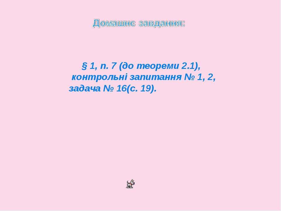 § 1, п. 7 (до теореми 2.1), контрольні запитання № 1, 2, задача № 16(с...