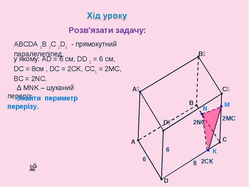 ABCDA 1B 1C 1D1 - прямокутний паралелепіпед, у якому: AD = 6 см, DD 1 = 6 см...
