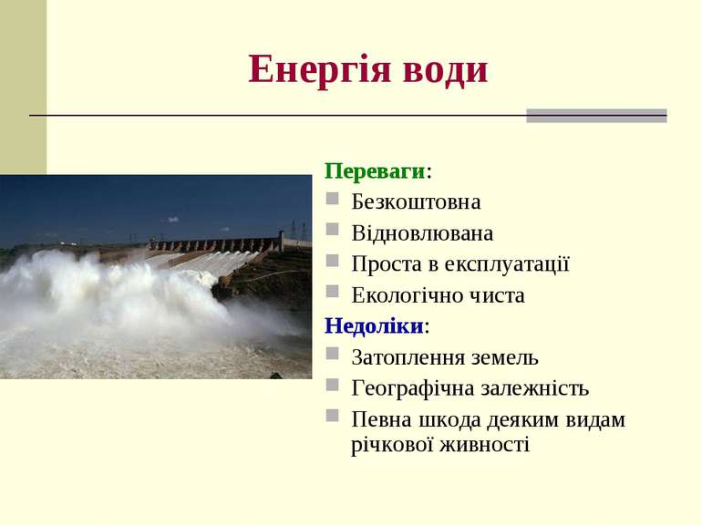 Енергія води Переваги: Безкоштовна Відновлювана Проста в експлуатації Екологі...