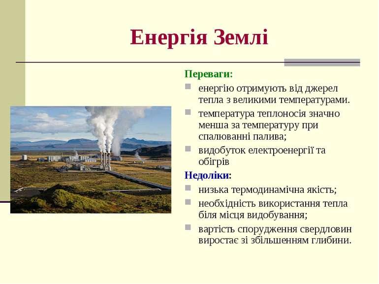 Енергія Землі Переваги: енергію отримують від джерел тепла з великими темпера...