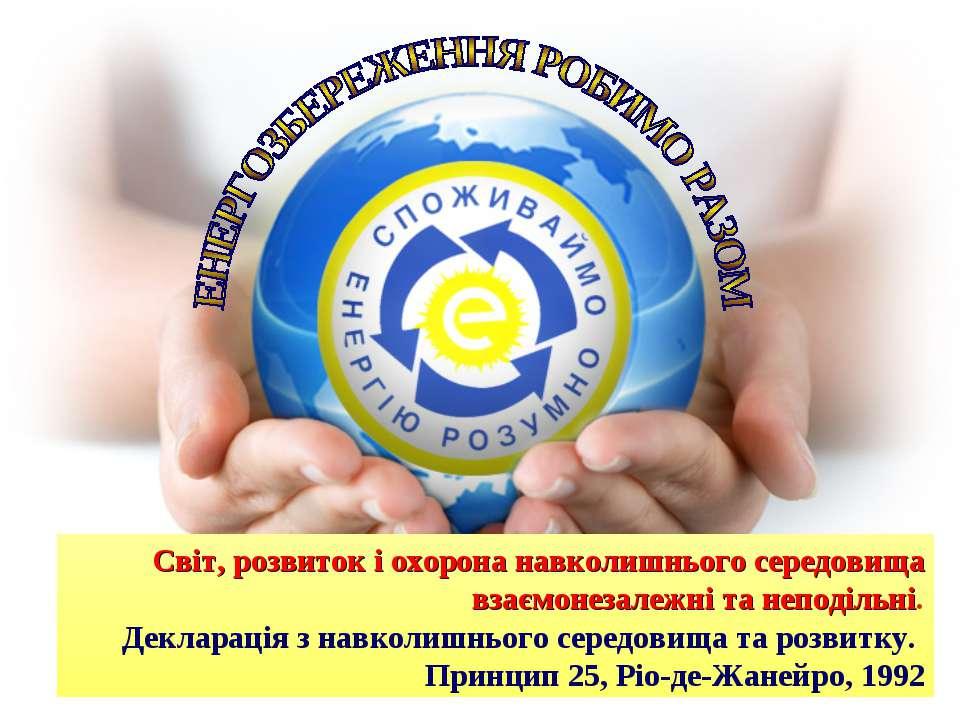 Світ, розвиток і охорона навколишнього середовища взаємонезалежні та неподіль...