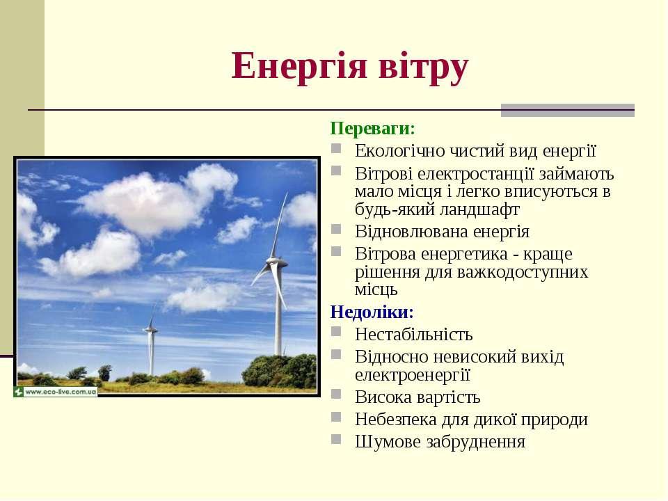 Енергія вітру Переваги: Екологічно чистий вид енергії Вітрові електростанції ...