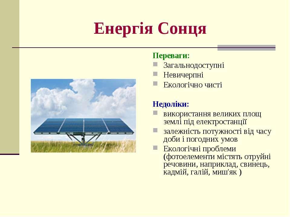 Енергія Сонця Переваги: Загальнодоступні Невичерпні Екологічно чисті Недоліки...