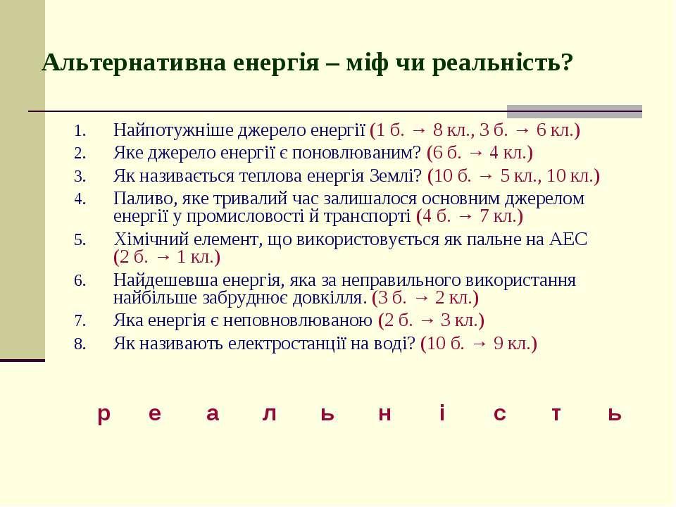 Найпотужніше джерело енергії (1 б. → 8 кл., 3 б. → 6 кл.) Яке джерело енергії...