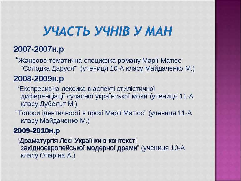 """2007-2007н.р """"Жанрово-тематична специфіка роману Марії Матіос """"Солодка Даруся..."""