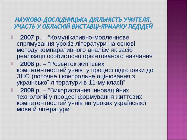 """2007 р. – """"Комунікативно-мовленнєве спрямування уроків літератури на основі м..."""