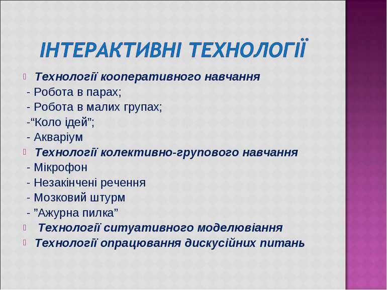 Технології кооперативного навчання - Робота в парах; - Робота в малих групах;...