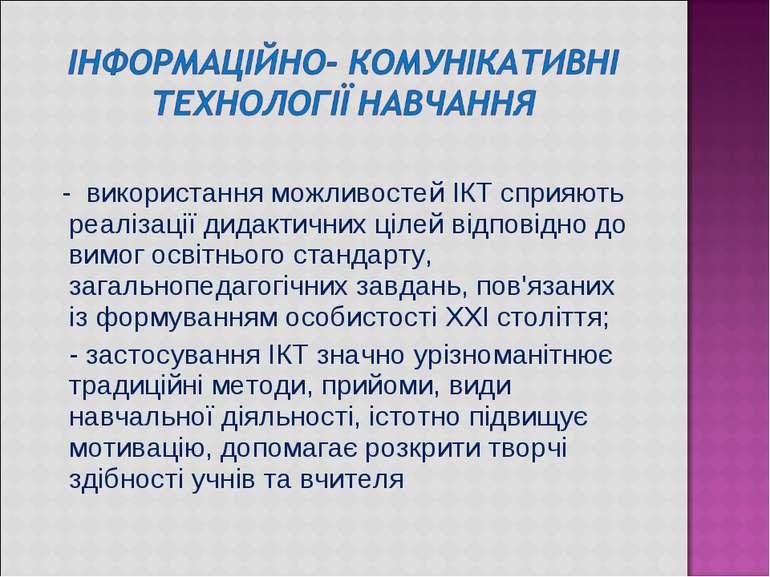 - використання можливостей ІКТ сприяють реалізації дидактичних цілей відповід...