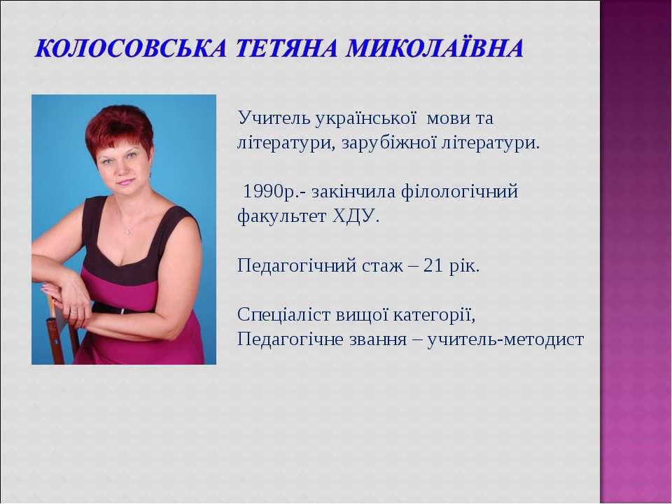 Учитель української мови та літератури, зарубіжної літератури. 1990р.- закінч...