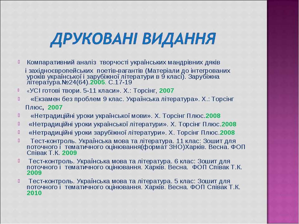 Компаративний аналіз творчості українських мандрівних дяків і західноєвропейс...