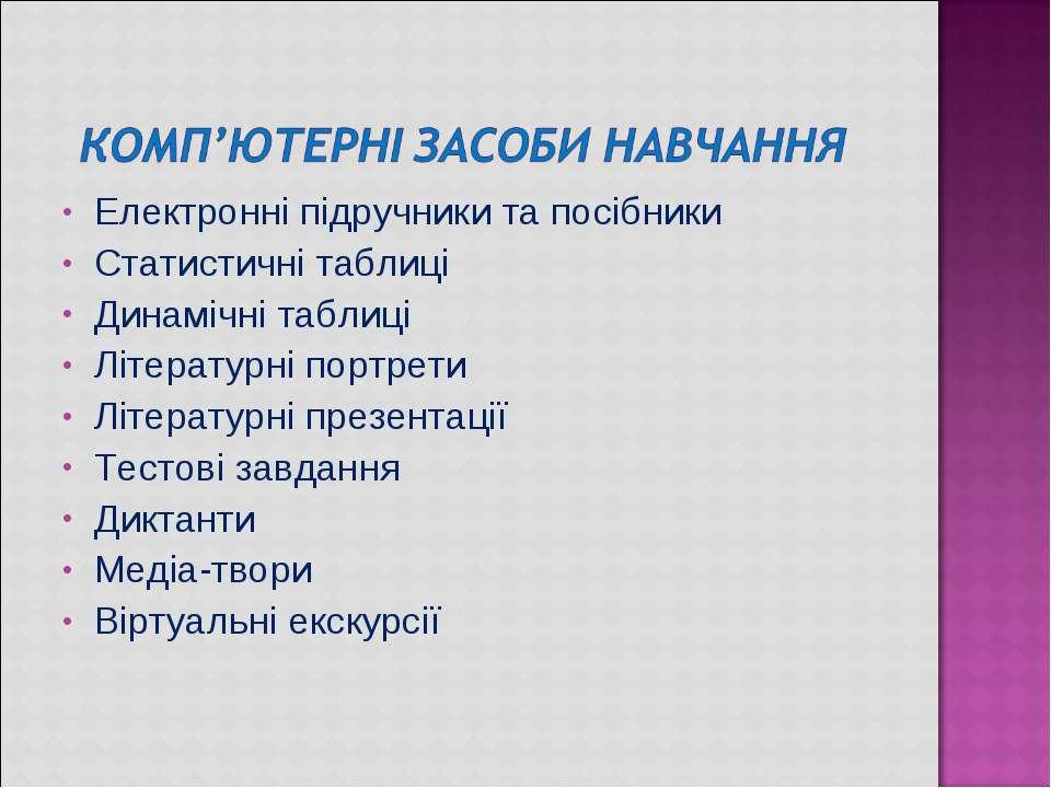 Електронні підручники та посібники Статистичні таблиці Динамічні таблиці Літе...