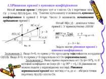1.5Рівняння прямої з кутовим коефіцієнтом Нехай похила пряма l утворює кут α ...