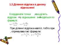 1.3 Ділення відрізка в даному відношенні Координати точки , яка ділить відріз...
