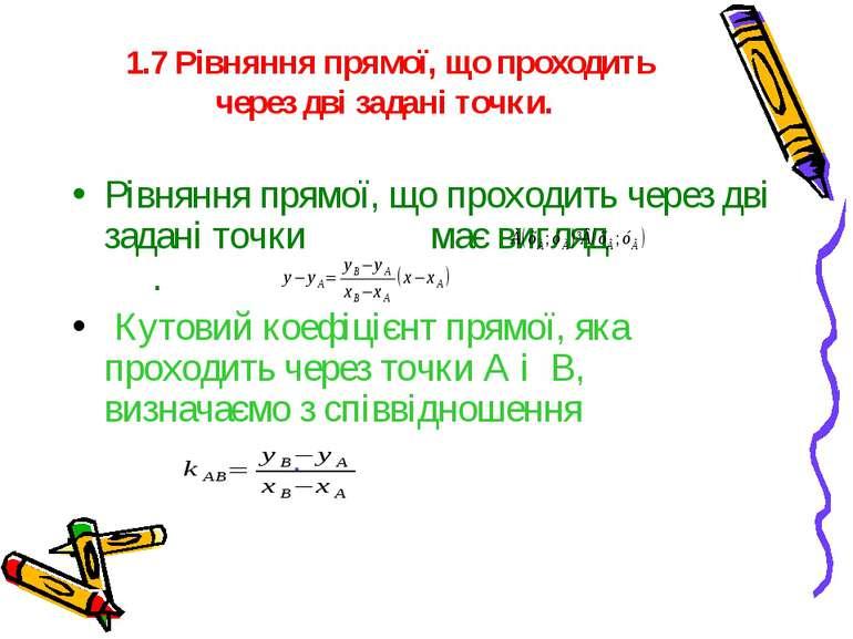 1.7 Рівняння прямої, що проходить через дві задані точки. Рівняння прямої, що...