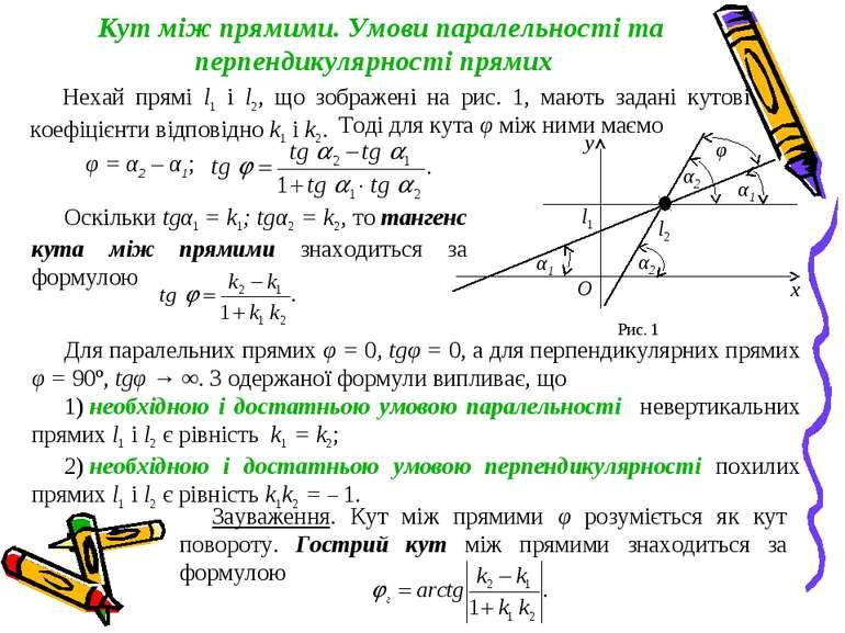 Кут між прямими. Умови паралельності та перпендикулярності прямих Нехай прямі...
