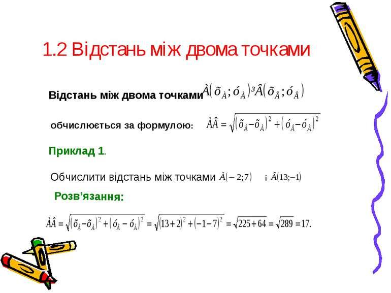 1.2 Відстань між двома точками Відстань між двома точками обчислюється за фор...