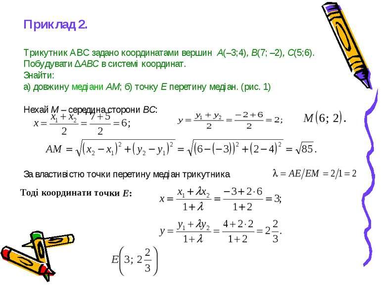 Приклад 2. Трикутник ABC задано координатами вершин A(–3;4), B(7; –2), C(5;6)...