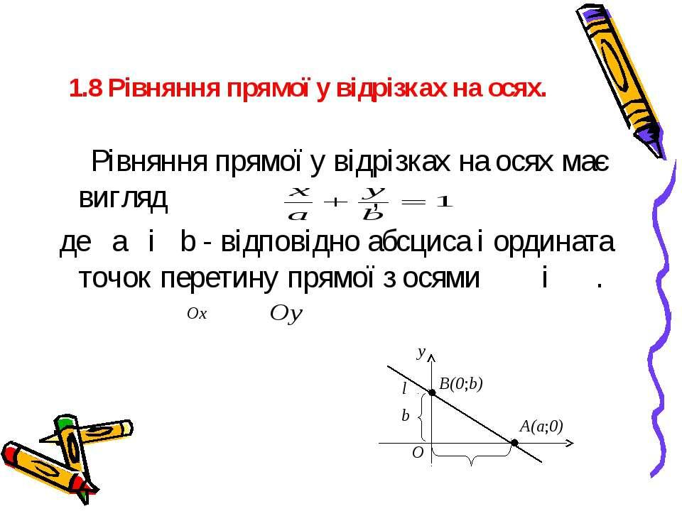 1.8 Рівняння прямої у відрізках на осях. Рівняння прямої у відрізках на осях ...