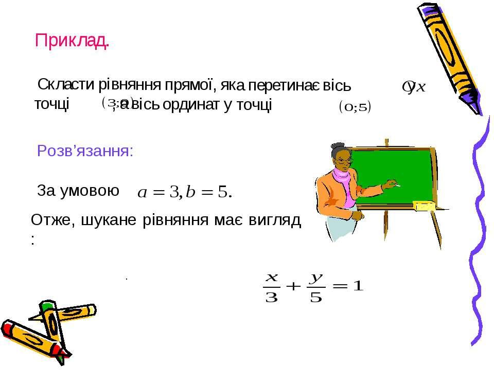 Розв'язання: За умовою Отже, шукане рівняння має вигляд : . Приклад. Скласти ...