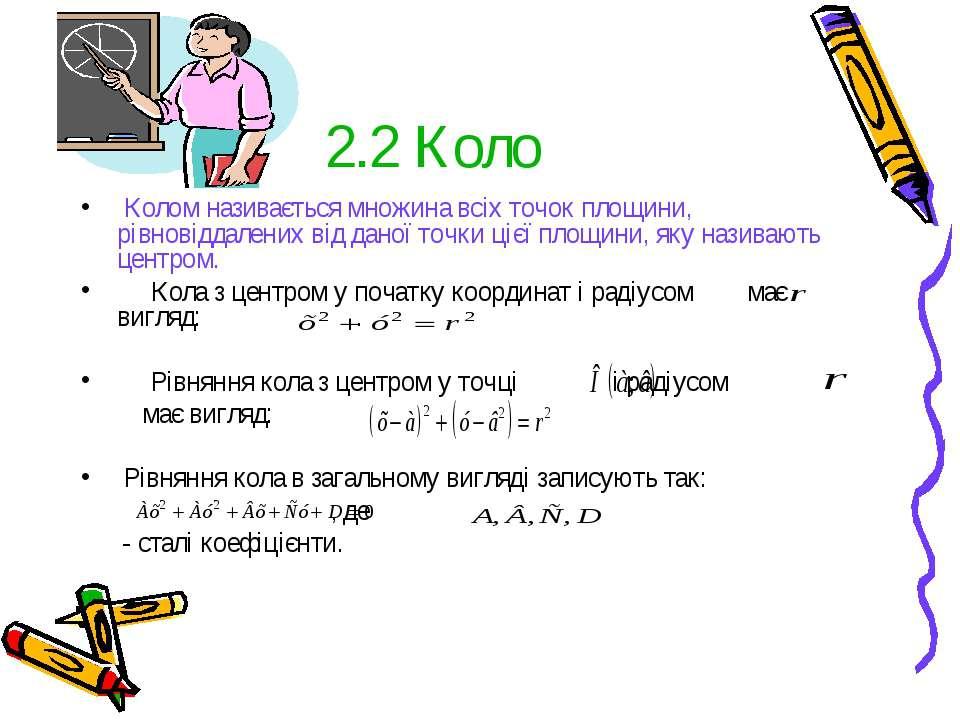 2.2 Коло Колом називається множина всіх точок площини, рівновіддалених від да...