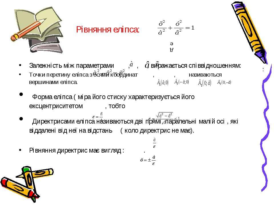 Рівняння еліпса: Залежність між параметрами , , , виражається співвідношенням...
