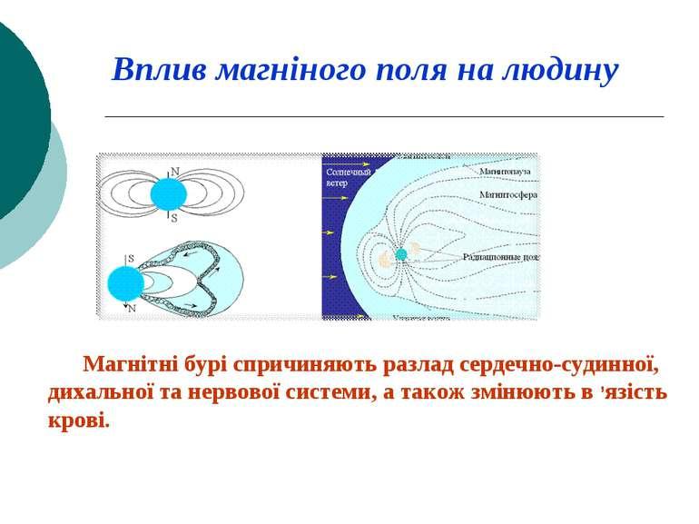 Вплив магніного поля на людину Магнітні бурі спричиняють разлад сердечно-суди...