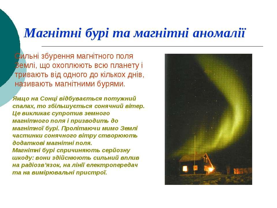 Магнітні бурі та магнітні аномалії Сильні збурення магнітного поля Землі, що ...
