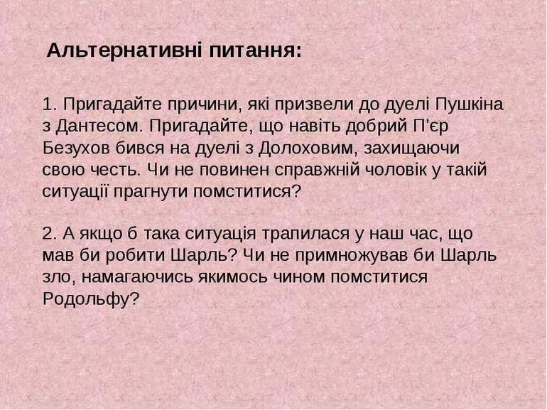 Альтернативні питання: 1. Пригадайте причини, які призвели до дуелі Пушкіна з...