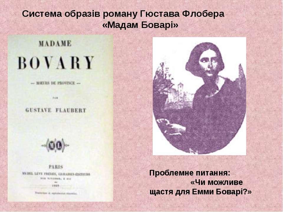 Система образів роману Гюстава Флобера «Мадам Боварі» Проблемне питання: «Чи ...
