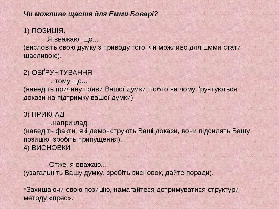 Чи можливе щастя для Емми Боварі? 1) ПОЗИЦІЯ. Я вважаю, що... (висловіть свою...