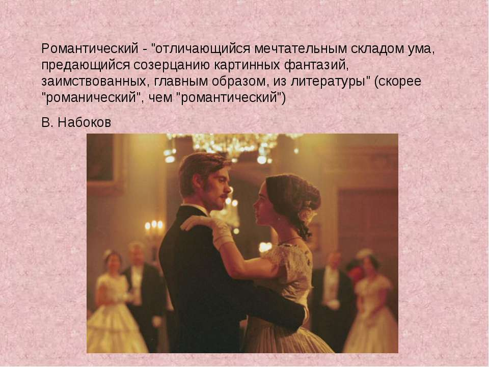 """Романтический - """"отличающийся мечтательным складом ума, предающийся созерцани..."""