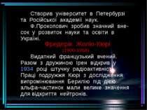 Створив університет в Петербурзі та Російської академії наук. Ф.Прокопович зр...