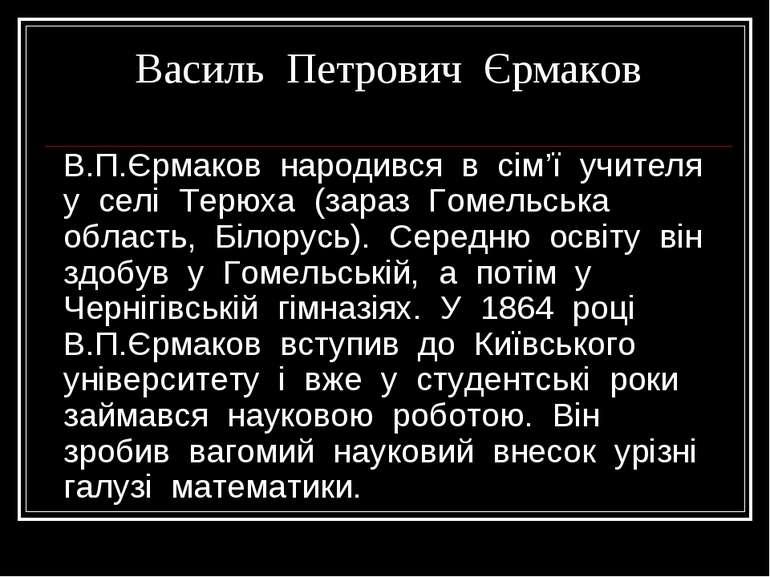 Василь Петрович Єрмаков В.П.Єрмаков народився в сім'ї учителя у селі Терюха (...