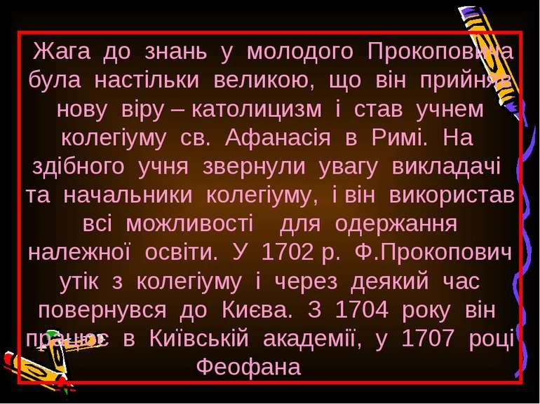 Жага до знань у молодого Прокоповича була настільки великою, що він прийняв н...