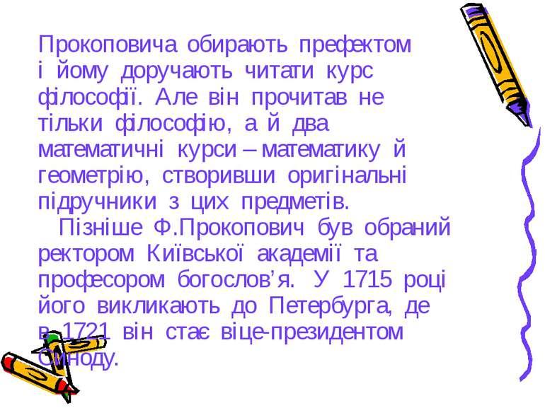 Прокоповича обирають префектом і йому доручають читати курс філософії. Але ві...