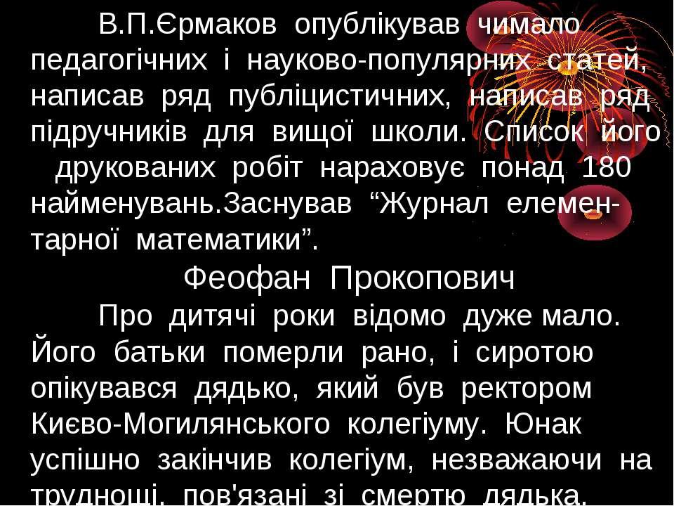 В.П.Єрмаков опублікував чимало педагогічних і науково-популярних статей, напи...