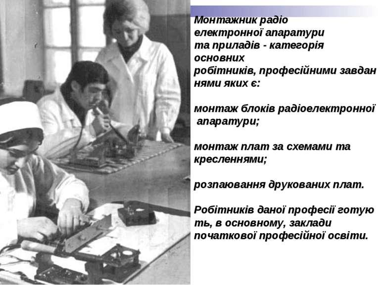 Монтажникрадіо електронноїапаратури таприладів -категорія основних робітн...