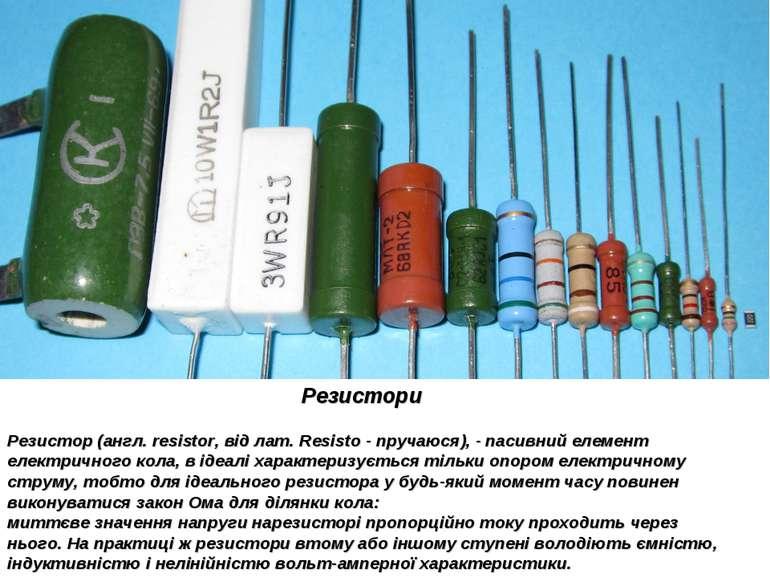 Резистори Резистор(англ.resistor, відлат.Resisto-пручаюся), -пасивний...