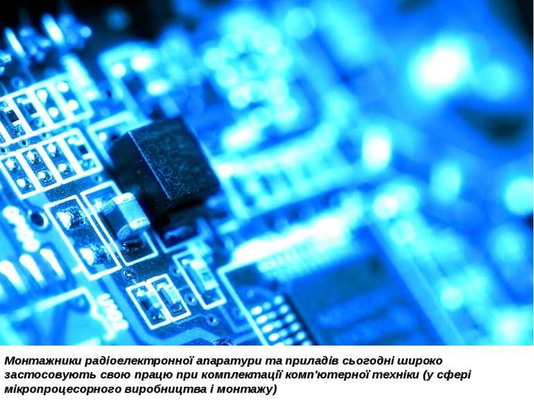Монтажникирадіоелектронноїапаратури таприладів сьогоднішироко застосовуют...