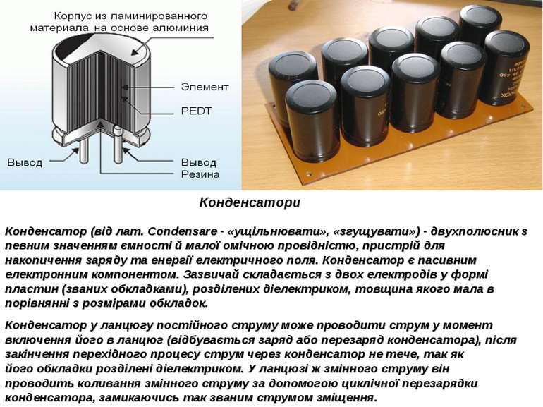Конденсатори Конденсатор(відлат.Condensare- «ущільнювати», «згущувати») -...