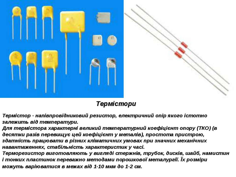 Термістори Термістор-напівпровідниковийрезистор, електричний опірякого іс...